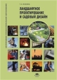 Ландшафтное проектирование и садовый дизайн. Учебное пособие